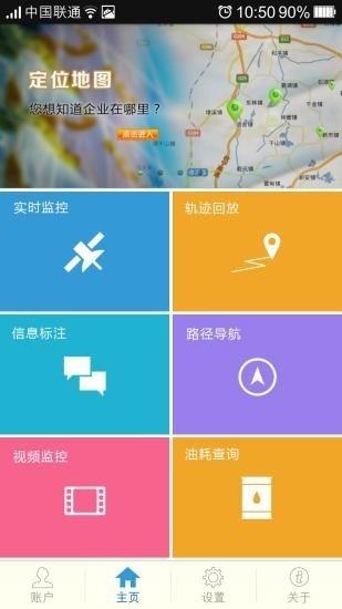 车联网导航图1
