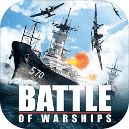 战舰激斗破解版(Battle of Warships)