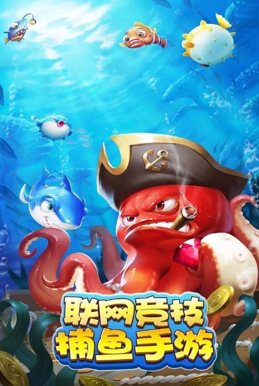 捕鱼王z25图2