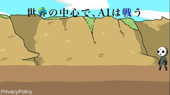 AI在世界中心战斗图2