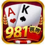 981棋牌(送18彩金)