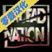 丧尸公寓破解版(Undead Nation)