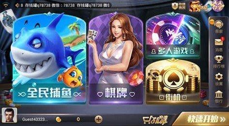 850游戏捕鱼图2