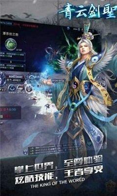 青云剑圣图2
