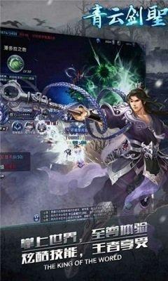 青云剑圣图1