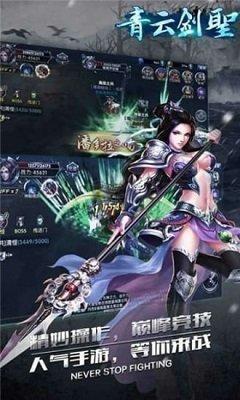 青云剑圣图3