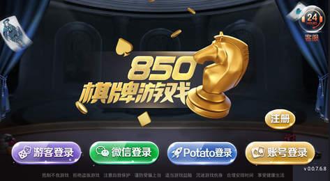 850游戏大厅图1