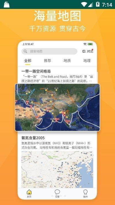 世界大地图图2