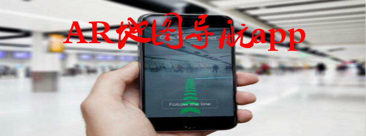 AR地图导航app推荐