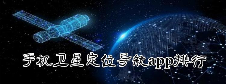 手机卫星定位导航app排行