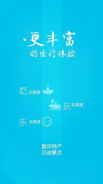 重庆高速通图1