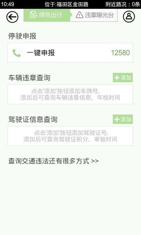 深圳交警图2