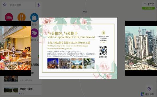 上海文旅电子地图图2