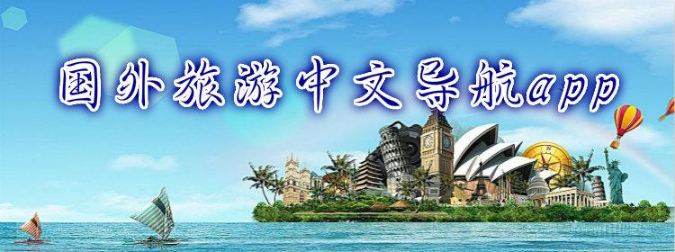 国外旅游中文导航app