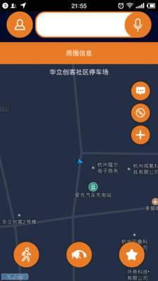 视氪导航图3