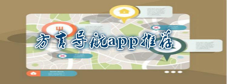 方言导航app推荐