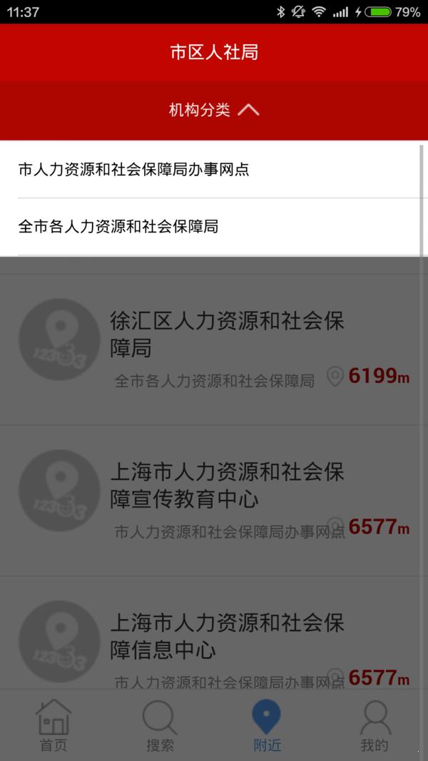 上海人社地图图4