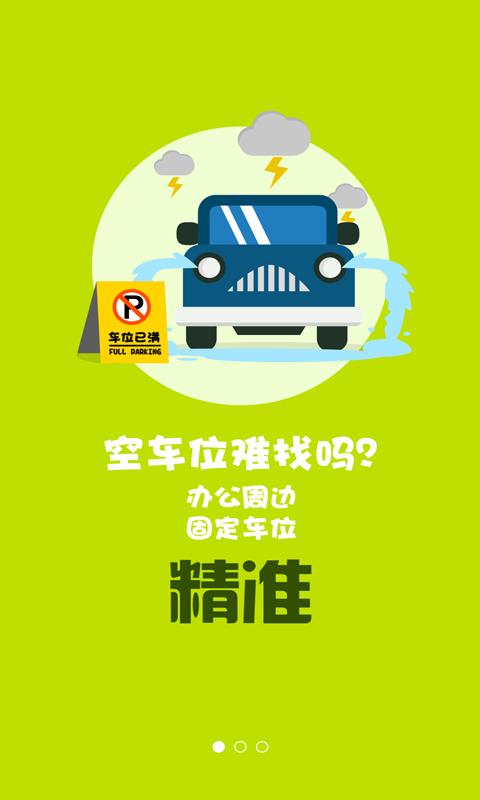 小喳停车图2