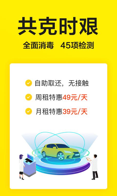 凹凸共享车图1