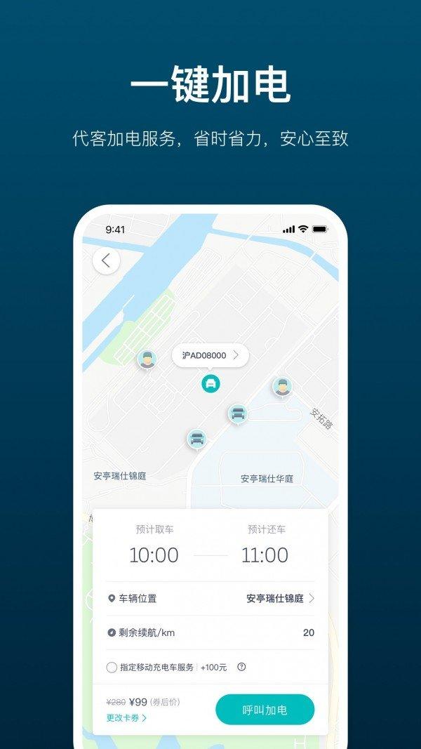 加电app图1