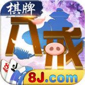 八戒棋牌app