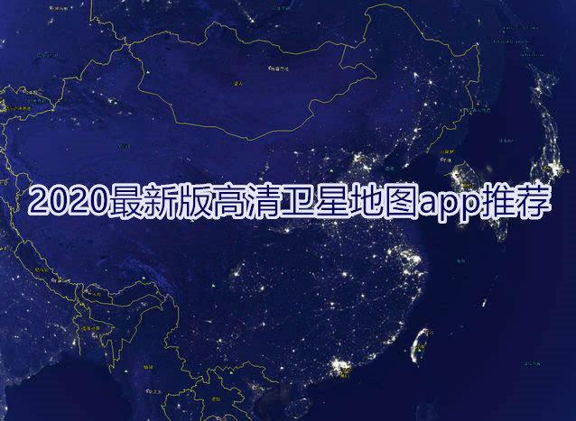 最新卫星地图软件