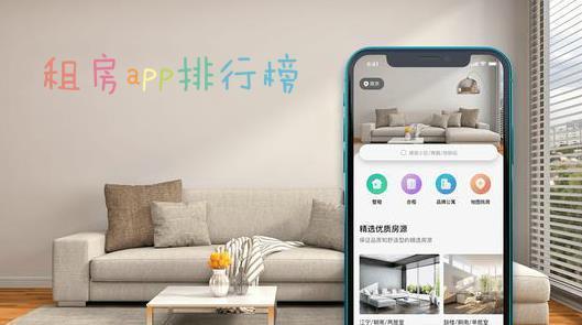 租房app排行榜