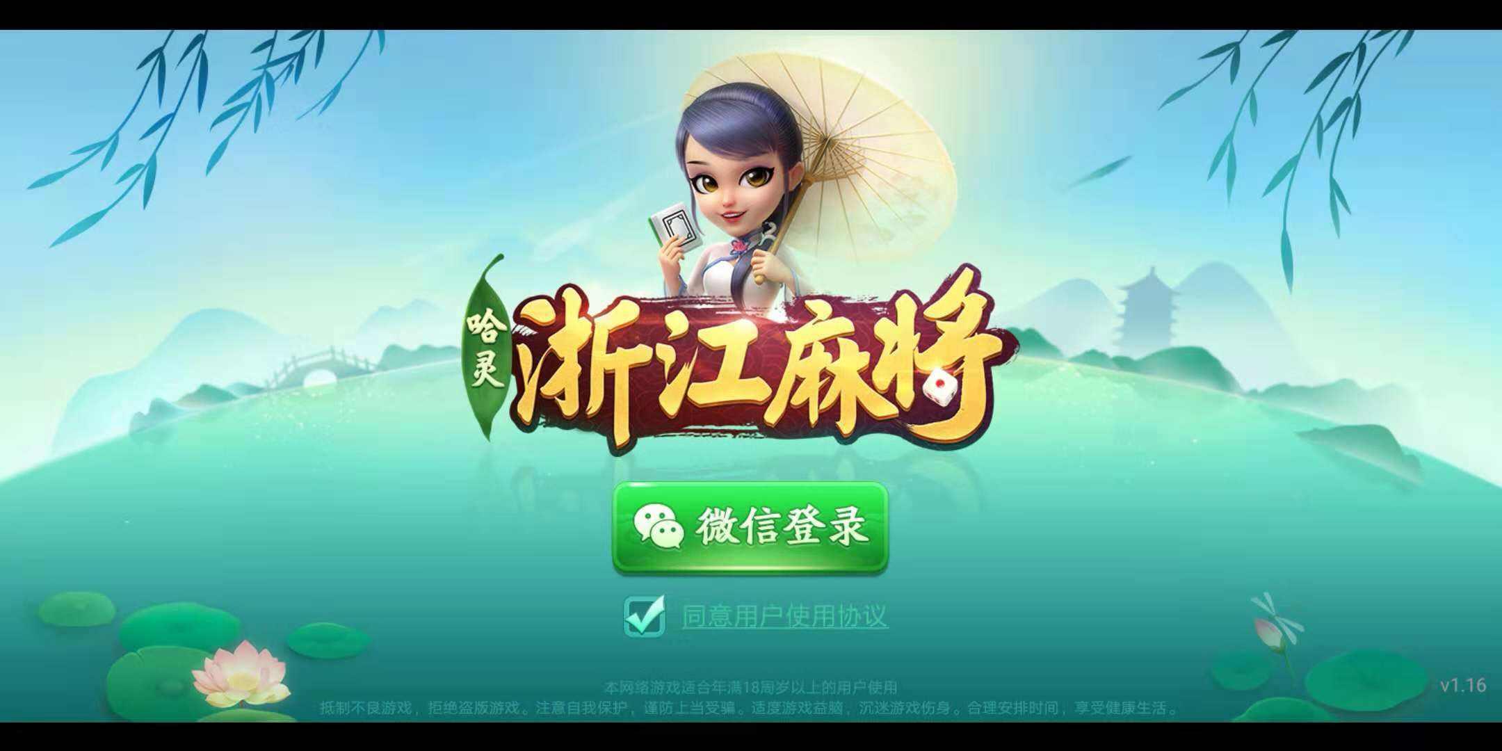浙江棋牌游戏平台