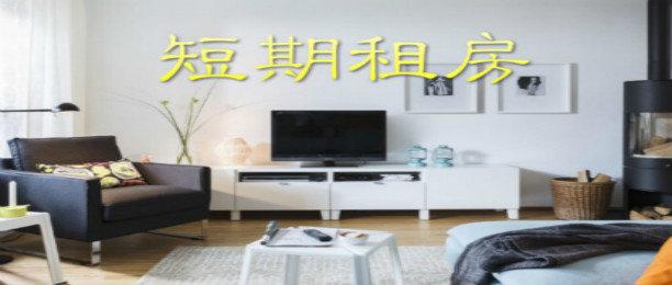 正规的短期租房的app合集