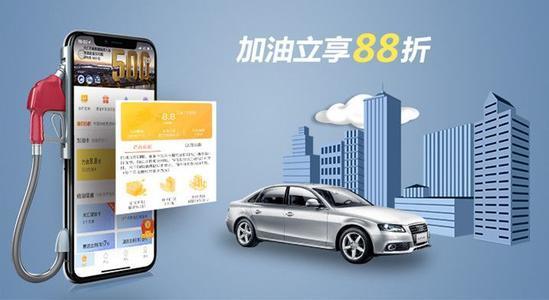 加油优惠app推荐