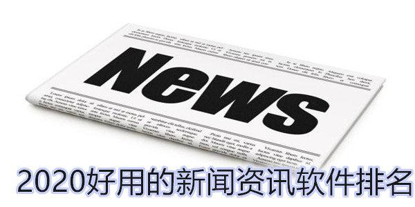 十大新闻资讯类app