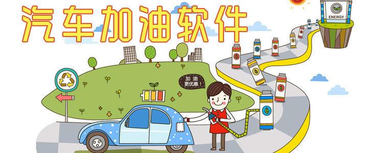 汽车加油app推荐