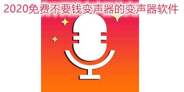 免费好用的变声器app