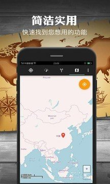 地图指南针图3