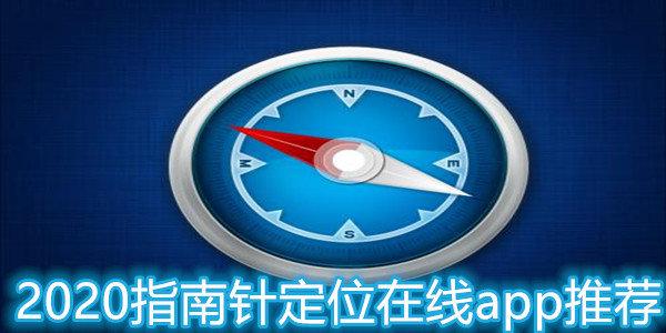 雷达指南针导航定位软件