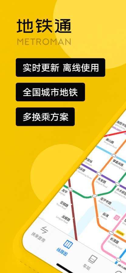 南京地铁通图4