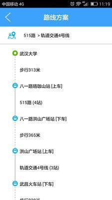 武汉公交图1