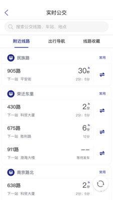 南京公交在线图1