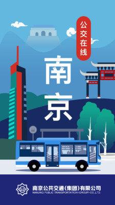 南京公交在线