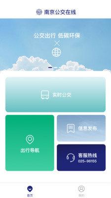 南京公交在线图2