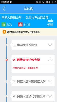 武汉公交图2