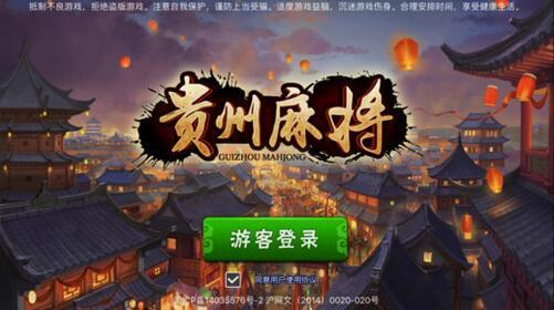 贵州棋牌游戏平台