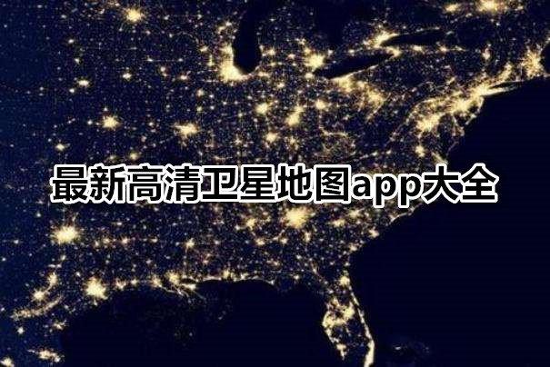 手机版高清卫星地图下载