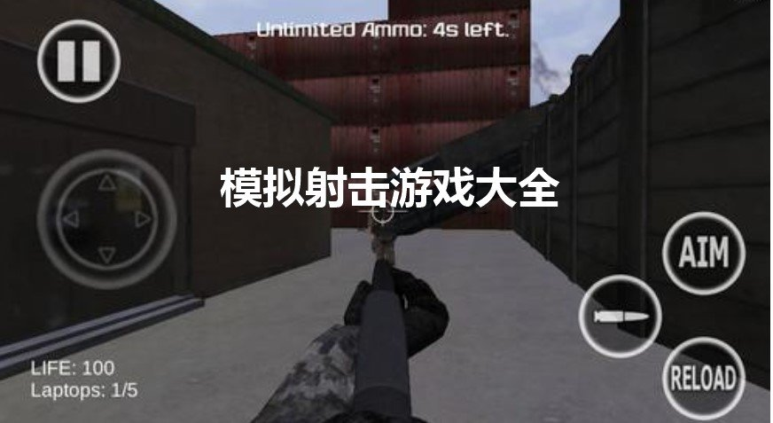 模拟射击游戏大全