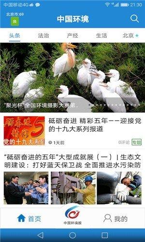 中国环境新版图2