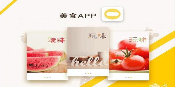 寻找美食的app推荐