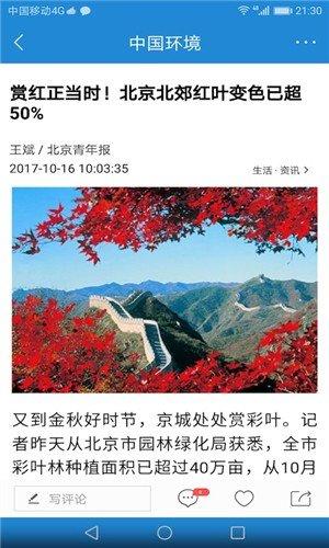 中国环境新版图3
