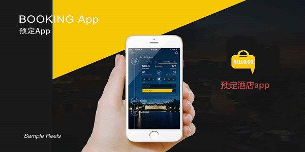 网上订酒店app排行