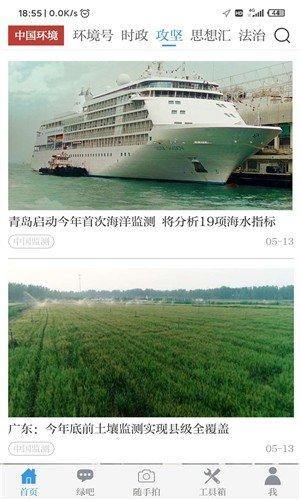 中国环境新版图5