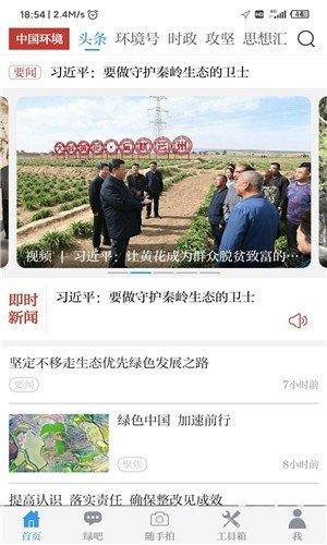 中国环境新版